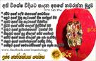 Sri Lanka Classifieds Iru Astrology
