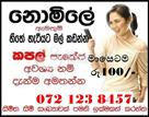 Sri Lanka Classifieds Totally OutGoing Free Couple Sims